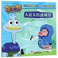 """大夏天的冰城堡(豆小鸭""""了不起的创想家""""儿童创造力培养故事书)"""