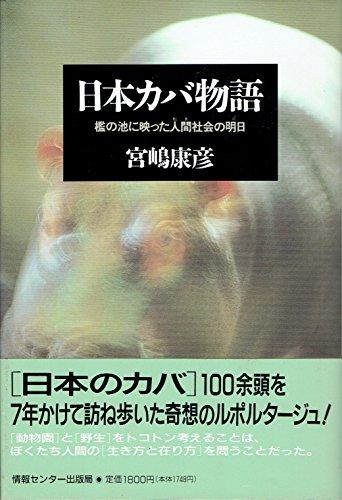 日本カバ物語―檻の池に映った人間(ヒト)社会の明日