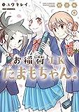 お稲荷JKたまもちゃん! 特装版: 6【イラスト特典付】 (REXコミックス)