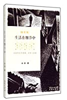Life in the details(Chinese Edition)