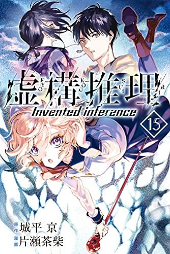 虚構推理(15) (月刊少年マガジンコミックス) Kindle版