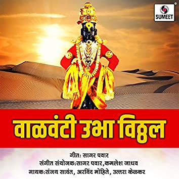 Valvanti Ubha Vitthal