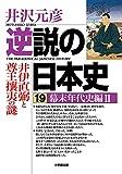 逆説の日本史 19 幕末年代史編2 井伊直弼と尊王攘夷の謎 (小学館文庫)
