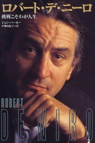 ロバート・デ・ニーロ―挑戦こそわが人生 (フラッシュアウト・スターボックス)