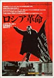 ロシア革命 (「知の再発見」双書)