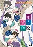 風人物語 Vol.2[DVD]