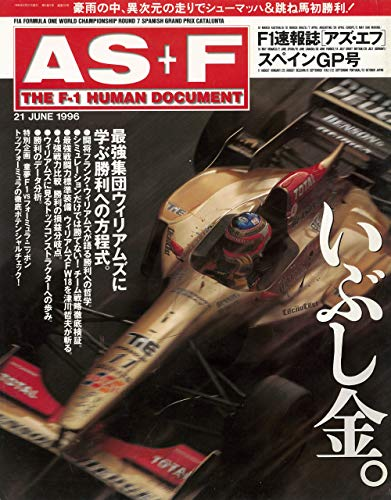 AS+F(アズエフ)1996 Rd07 スペインGP号 [雑誌]
