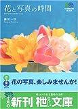 花と写真の時間 (エイ文庫)