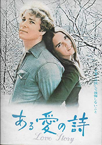 Love Story (1970) original Japanese movie programLAST ONE