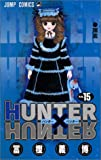HUNTER X HUNTER15 (ジャンプコミックス)