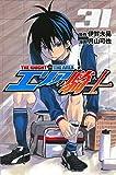 エリアの騎士(31) (講談社コミックス)