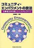 コミュニティ・エンパワメントの技法当事者主体の新しいシステムづくり