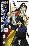 剣聖ツバメ 巻の壱 (少年チャンピオン・コミックス)