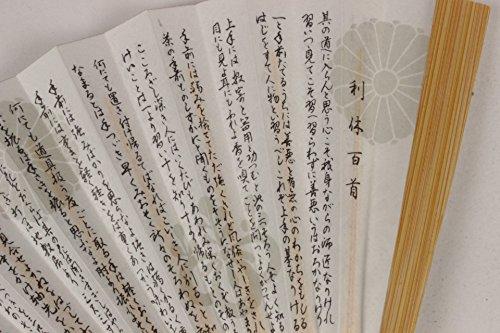 『扇子 茶席用 NO.711 利休百首柄 化粧箱入り』の1枚目の画像