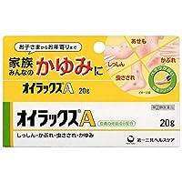 【指定第2類医薬品】オイラックスA 20g ×2