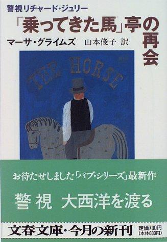 「乗ってきた馬」亭の再会―警視リチャード・ジュリー (文春文庫)