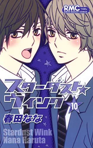 スターダスト★ウインク 10 (りぼんマスコットコミックス)