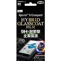 レイ・アウト Xperia X Compact フィルム 液晶保護 ラウンド9H 耐衝撃 ハイブリッドガラスコート 反射防止/ブラック RT-RXPXCRF/U1B