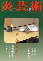 炎芸術 No.78 茶の湯のやきもの