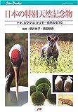 日本の特別天然記念物―トキ、カワウソ、マリモ…自然の宝75 (JTBキャンブックス―自然)