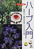 ハーブ入門―カラー図鑑