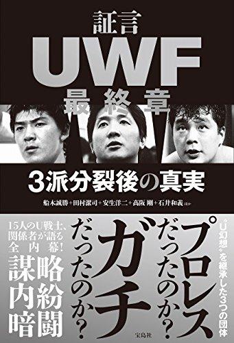 証言UWF 最終章 3派分裂後の真実