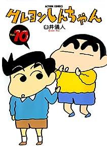 クレヨンしんちゃん : 10 (アクションコミックス)