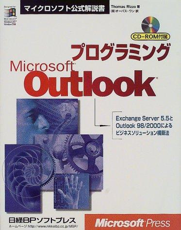 プログラミング MS OUTLOOK (マイクロソフト公式解説書)