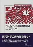 アルゴリズムの自動微分と応用 (現代非線形科学シリーズ)