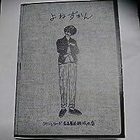 米津玄師 カラー版『よねずかん』タワーレコード 限定 非売品
