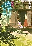 鎌倉あやかしシェアハウス (双葉文庫)
