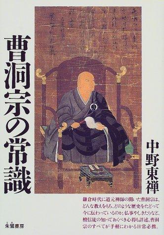 曹洞宗の常識の詳細を見る
