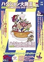 ハクション大魔王 傑作回 COMPLETE DVD BOOK (<DVD>)