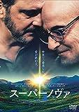 スーパーノヴァ[DVD]