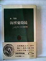 海獣葡萄鏡―シルクロードと高松塚 (1973年) (中公新書)