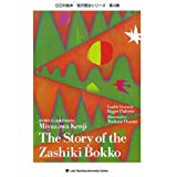ざしき童子のはなし The Story of the Zashiki Bokko (英語・日本語CD付き)