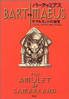 バーティミアス (1) サマルカンドの秘宝