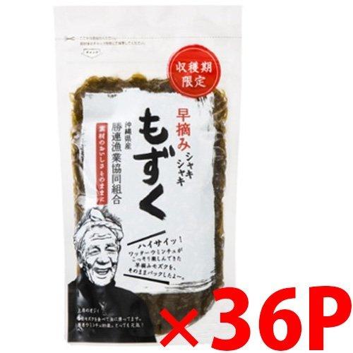 勝連漁協 早摘み生もずく 250g×36個パック フコイダンたっぷりの沖縄県産モズク100%使用 貴重な早摘みもずくを使用 美容・健康維持に