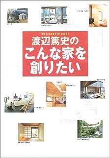 渡辺篤史のこんな家を創りたい