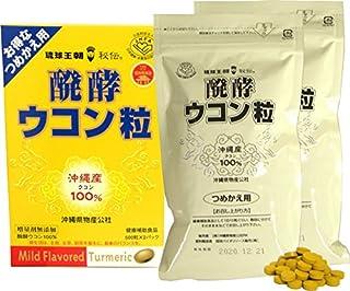 醗酵ウコン500粒×2袋(詰め替え用)