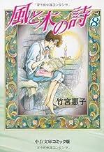 風と木の詩 (8) (中公文庫―コミック版)