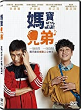 Keys To The Heart (Region 3 DVD / Non USA Region) (English & Chinese Subtitled) Korean movie aka That's Only My World / Geugeotmani Nae Sesang / 媽寶兄弟