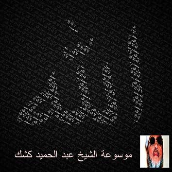 موسوعة الشيخ عبد الحميد كشك 80