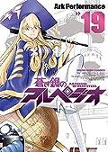 蒼き鋼のアルペジオ 19 (19巻) (YKコミックス)
