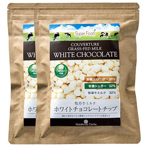ホワイトチョコレート チョコチップ クーベルチュール ペルー産 300g 2袋