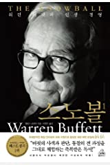 THE SNOWBALL (Korean Edition) :Warren Buffett and the Business of Life Hardcover