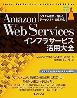 [Michael Wittig, Andreas Wittig, 株式会社クイープ]のAmazon Web Servicesインフラサービス活用大全 システム構築/自動化、データストア、高信頼化 impress top gearシリーズ