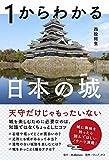 1からわかる日本の城 (JBpressBOOKS)