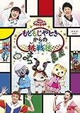 おかあさんといっしょファミリーコンサート「もじもじやしきからの挑戦状」[PCBK-50103][DVD]