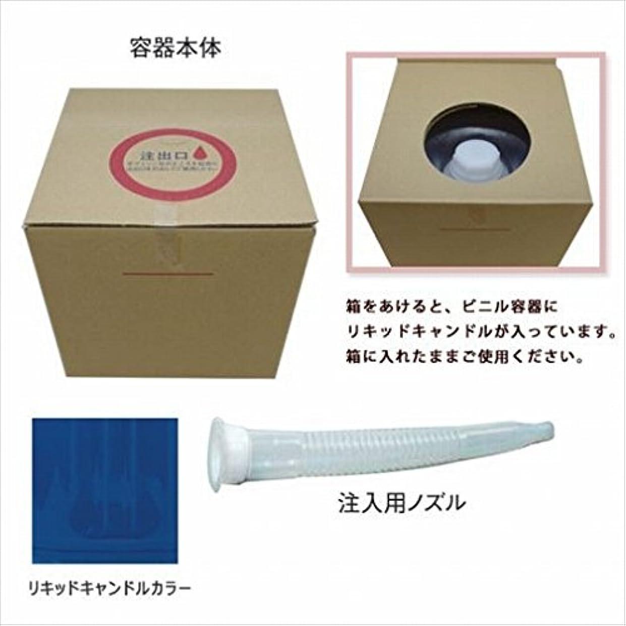 シャット前売バイアスカメヤマキャンドル( kameyama candle ) リキッドキャンドル5リットル 「 ブルー 」